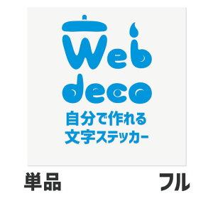 Web deco 【 切り文字ステッカー 】【カラーシール 】【フルサイズ280×280mm】単品 ウェブデコ 名入れ オーダーメイド うちわ