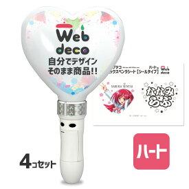 Web deco 【 ミックスペンラシート 】【ハート】【4個セット】 シールタイプ ペンライト (ネコポス可)