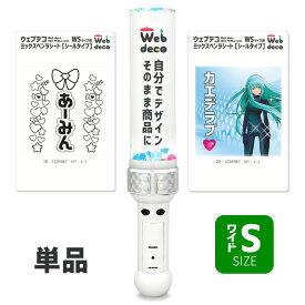 Web deco 【 ミックスペンラシート 】【WSサイズ】単品 シールタイプ ペンライト (ネコポス可)