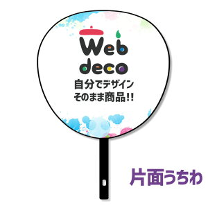 Web deco うちわ 【片面うちわ】オーダーメイド うちわです K-POP 応援うちわ シール ウェブデコ 手作り コンサート 団扇 utiwa