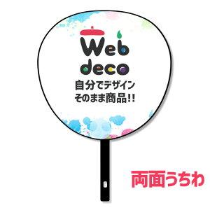 Web deco うちわ【両面うちわ】 オーダーメイド うちわです K-POP 応援うちわ シール ウェブデコ 手作り コンサート 団扇 utiwa