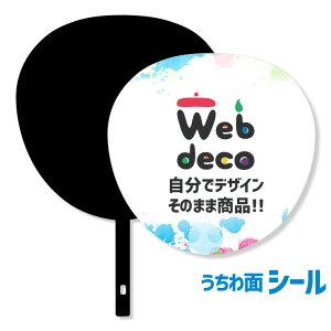 Web deco うちわ【うちわ面シールのみ】 オーダーメイド うちわです K-POP 応援うちわ シール ウェブデコ 手作り コンサート 団扇 utiwa