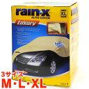 カーカバー ボディカバー 自動車カバー 車体カバー ボディーカバー 車 4層構造 RAIN-X AUTO COVER 高品質 3サイズ M L…