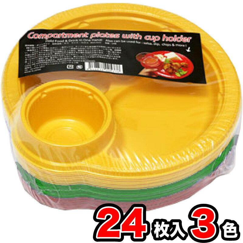 使い捨て 皿 カップホルダー付きプレート 24枚 日本製 紙コップ BBQ バーベキュー キャンプ 飲食 COSTCO コストコ 商品 通販 食器セット 取り皿 仕切りつき ディップ たっぷり ポリスチレン