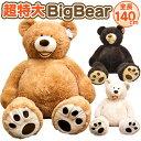 送料無料/プレゼントラッピング★特大140cm/PLUSH TEDDY BEAR 53inch/大型くまのぬいぐるみ/くま/ぬいぐるみ/テディベ…
