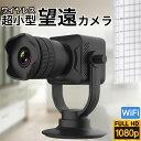 【2019最新モデル】小型カメラ 望遠 ワイヤレス WiFi対応 HD1080P 高画質 大容量 防犯 家庭用 32GB 64GB 隠しカメラ …