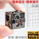 超小型カメラ SQ8 SDカード録画 1080P 防犯カメラ 隠しカメラ スパイカメラ アクションカメラ 小型 赤外線暗視 ストー…