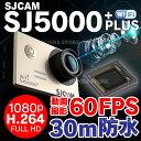 【在庫処分価格】SJ5000 Plus SJ5000+ wifi アクションカメラ 1080p 60FPS フルHD 30m 防水 SJCAM 正規品保証 日本...