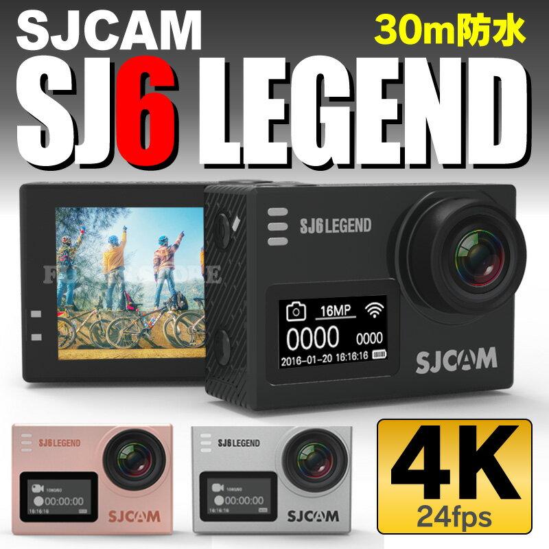 SJCAM SJ6 Legend アクションカメラ 4K 30m 防水 正規品保証 日本語対応 高画質 1600万画素 16メガピクセル 2.0インチ タッチパネル 高機能 アクションカム 全3色 小型 オプション アクセサリー フルセット ウェアラブルカメラ アクションカム【宅込】