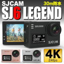 SJCAM SJ6 Legend アクションカメラ 4K 30m 防水 正規品保証 日本語対応 高画質 1600万画素 16メガピクセル 2.0インチ タッチパ...