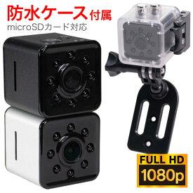 超小型カメラ SQ13 SDカード録画 1080P 防犯カメラ 家庭用 防水 スパイカメラ 水中カメラ アクションカメラ 小型 赤外線 超小型ビデオカメラ 浮気調査 充電式 屋外 屋内 車 自転車 車内 ワイヤレス 監視カメラ 小型カメラ 日本語取説付