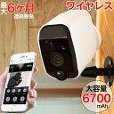防犯カメラ 充電式 ワイヤレス wifi 家庭用 屋外 アラーム 通知 小型カメラ HD1080P SDカード 高画質 PIR人感センサー…