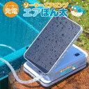 ソーラー充電式 エアポンプ エアーポンプ エアぽん太 空気ポンプ 防水 分岐 電動 蓄電 酸素 ポンプ 太陽光充電 小型 …