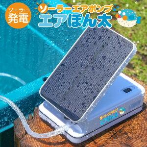 ソーラー充電式 エアポンプ エアーポンプ エアぽん太 空気ポンプ 生活防水 分岐 電動 蓄電 酸素 ポンプ 太陽光充電 小型 静音 アウトドア クーラーボックス 水槽用 ブクブク ぶくぶく ソーラ