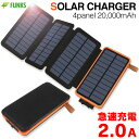 ソーラー充電器 モバイルバッテリー ソーラー 20000mAh 4枚パネル ソーラーチャージャー 大容量 ソーラーモバイルバッ…