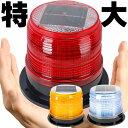 【特大サイズ】高性能 ソーラー充電式 LED警示灯 高輝度 長時間点灯 強力マグネット付き パトランプ 警光灯 回転灯 赤…