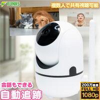防犯カメラ自動追跡200万画素自動追跡カメラ355度ペットSDカード録画カメラ暗視スマホ監視動体検知ペットカメラペットモニターベビーベビーモニター留守SDカード録画監視カメラ遠隔操作WiFi無線ネットワークカメラマイク内蔵有線見守り子供犬猫