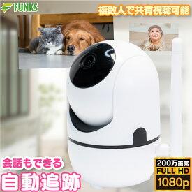 見守りカメラ ペットカメラ 防犯カメラ 自動追跡 200万画素 自動追跡カメラ ペット SDカード録画 カメラ 暗視 スマホ監視 動体検知 ペットモニター ベビーモニター 監視カメラ 遠隔操作 WiFi 無線 ネットワークカメラ マイク内蔵 子供 犬猫 小型カメラ 遠隔 留守