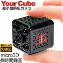 【画質で選ぶならコレ】超小型カメラ YourCube 長時間 HD1080P 高画質 大容量 128GB 隠しカメラ 防犯カメラ スパイカ…