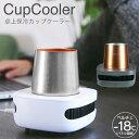 ドリンククーラー カップクーラー ペルチェ 卓上 保冷 冷却 急冷 缶ビール 急速 冷蔵 冷やす 缶 ビール cup cooler カ…