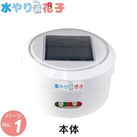 ソーラー 自動 灌水器 水やり花子 専用パーツ 本体のみ