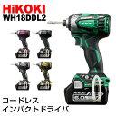 【フルセット】HiKOKI ハイコーキ 日立工機 日立 インパクトドライバー WH18DDL2 (2LYPK) 18V/6.0Ah Li-ion電池×2個…