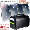 【様々なコンセント機器対応】iForway PS300 大容量 ポータブルバッテリー ソーラーパネル付き ポータブル電源 100w …