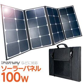 ソーラーパネル 100W ポータブル電源用 超軽量2.2kg 高効率セル使用 太陽電池 大面積 大容量 大出力 18V/5.6A 折りたたみ ブリーフケース