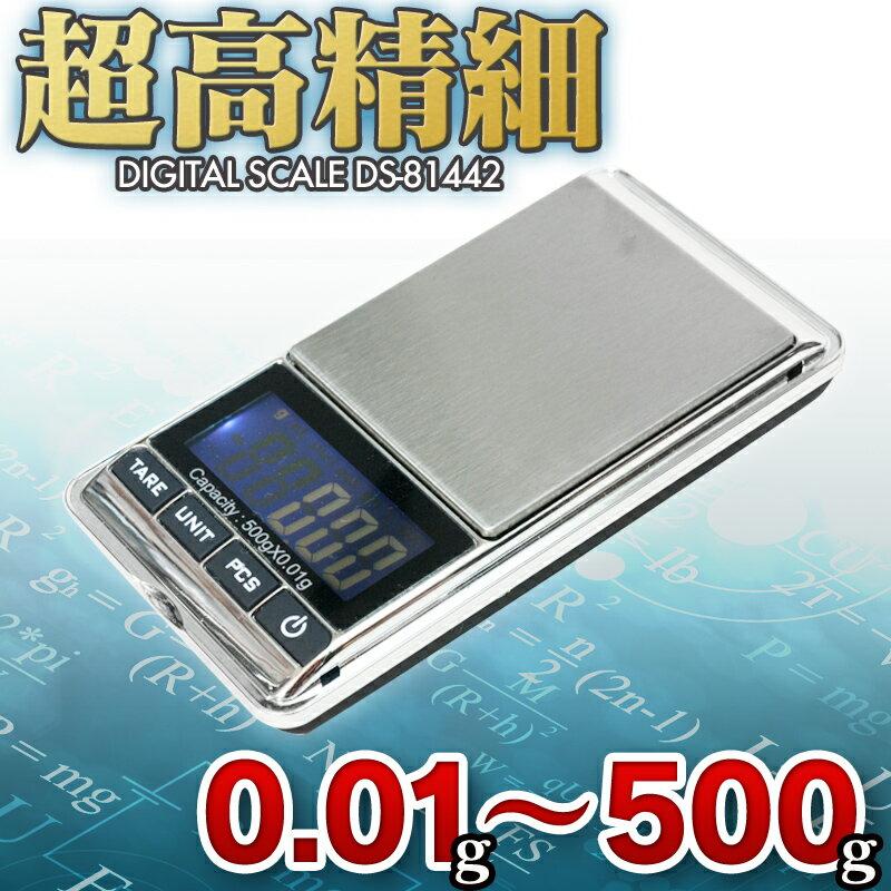 高精細 0.01g〜500g 精密デジタル スケール 電子はかり ハカリ サーチ機能付 電子スケール キッチンスケール 1/100g(0.01)g計量可能 超小型量り計り測り 0.1 100gグラム秤コンパクトPCSデジタルスケール デジタルはかり