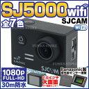 SJ5000 wifi アクションカメラ 1080p フルHD 30m 防水 SJCAM 正規品保証 日本語対応 高画質 1400万画素 2.0インチ 高機能 ...