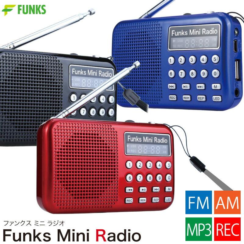 ポータブル ラジオ 携帯ラジオ AM FM 録音 懐中電灯 ミニ デジタル ラジオ スピーカー MP3 WMA 再生 L-065AM 商品 通販 ボイスレコーダー 小型 長時間 mp3プレーヤー 本体 防災 地震 災害