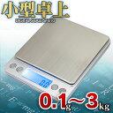 小型卓上 0.1g〜3kg(3000g)精密デジタ スケール 電子はかり ハカリ サーチ機能付 電子スケール キッチンスケール 0.…