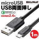 USB 両面挿し リバーシブル microUSB ケーブル Blitzwolf 2.4A 超高耐久 1m 1.0m USB2.0 急速充電 高速データ通信 Qu...