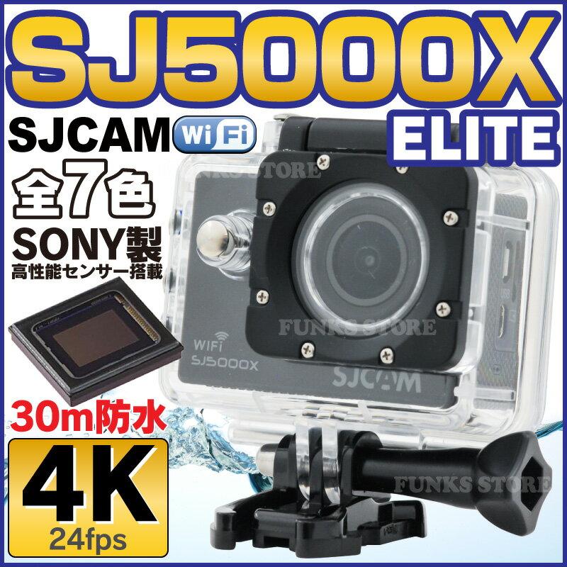 SJ5000X ELITE アクションカメラ 4K 30m 防水 SJCAM 正規品保証 日本語対応 高画質 1200万画素 12メガピクセル 2.0インチ 高機能 アクションカム 全7色 小型 オプション アクセサリー フルセット ウェアラブルカメラ アクションカム【技適マーク取得済】
