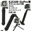 SJCAM/GoPro対応 アクションカメラ用 アクセサリー 3way モノポッド カメラグリップ 自撮り棒 セルカ棒 セルフィース…