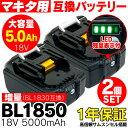 増量BL1850(BL1830互換)マキタ用 makita用 互換 バッテリー 充電池 LED残量表示付 2個セット 18V 5.0Ah 5000mAh Li-...
