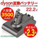ダイソン用 互換バッテリー 大容量2.3倍 3500mAh 22.2V(21.6V) 充電池 充電器 掃除機 コードレス ハンディクリーナー Dyson用 DC...