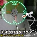 扇風機 卓上 USB LED クロックファン イルミネーション 時計付 USB給電 USBファン USB扇風機 LED時計 フレキシブル 商品 通販 パソコンラ...
