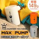 空気入れ 電動 充電式 マックスポンプ MAX PUMP 電動ポンプ プール ファミリープール 電動エアーポンプ ポンプ 吸気 排気 給排気 空気抜き USB ...