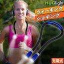 【繰り返し使える】 充電式 HUGlight ウォーキング ライト 夜間 首掛け式 ネックライト 首掛けライト 首 充電 LEDライ…