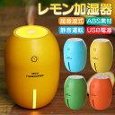 アロマディフューザー レモン型 ポータブル加湿器 卓上 超音波 オフィス 180ml USB オレンジ ブルー グリーン イエロ…