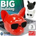 【大サイズ】ブルドッグ ワイヤレス スピーカー 雑貨 置物 bluetooth ブルートゥース 接続 フィギュア グッズ 動物 犬…