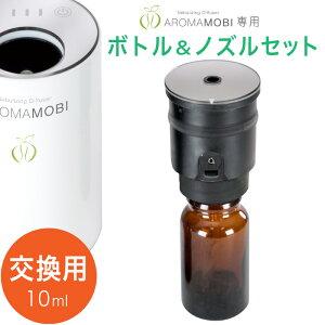 アロマモビ aromamobi 専用 交換用 ノズル+ボトルセット 充電式 アロマディフューザー 水を使わない ネブライザー式 水なし ダイレクトオイル 製油瓶直噴式 超音波式 ディフューザー