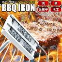BBQ IRON バーベキュー アイロン 焼印 肉 アルファベット文字の焼印 オーダー オリジナル ステーキ お菓子 パン 肉 ハ…