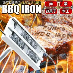 BBQ IRON バーベキュー アイロン 焼印 肉 アルファベット文字の焼印 オーダー オリジナル ステーキ お菓子 パン 肉 ハンコ 判子 焼きごて ハンドメイド メッセージ 屋号 名前 ネーム 名入れ 焼