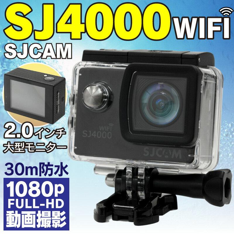 【在庫処分価格】SJ4000 wifi 2.0インチモニター アクションカメラ 1080p フルHD 30m 防水 SJCAM 正規品保証 日本語対応 高画質 1200万画素 高機能 アクションカム 全8色 小型 軽量 オプション フルセット ウェアラブルカメラ アクションカム【技適マーク取得済】