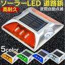 道路鋲 ソーラー LED 高耐久 夜間自動点滅 赤 青 緑 白 黄色 ledソーラー 反射板 セーフレーン 充電式 6灯 アルミ製 …