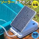 ソーラー充電式 エアーポンプ 空気ポンプ 防水 分岐 電動 蓄電 酸素 エアポンプ ポンプ 太陽光充電 小型 静音 アウト…