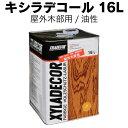 キシラデコール 16L Xyladecor 高性能木材保護塗料/油性 80〜112平米分 大阪ガスケミカル 業務用 選べる15色 油性塗…