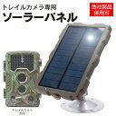 【1年保証】トレイルカメラ用ソーラーパネル 1500mAh バッテリー 補助電源 屋外 野外 アウトドア ソーラー充電 防水 …